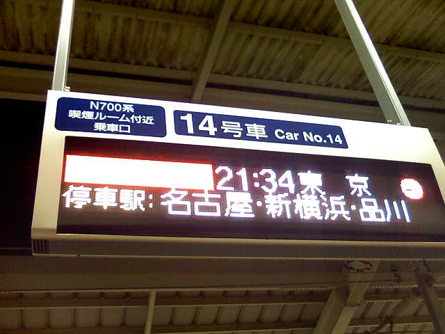 新幹線って、すげぇ…